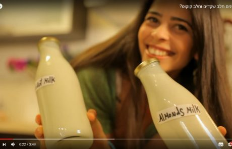 פשוט להכין חלב שקדים בבית!